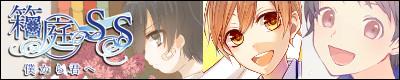 『箱庭SS 僕から君へ』箱庭S/サ-07a